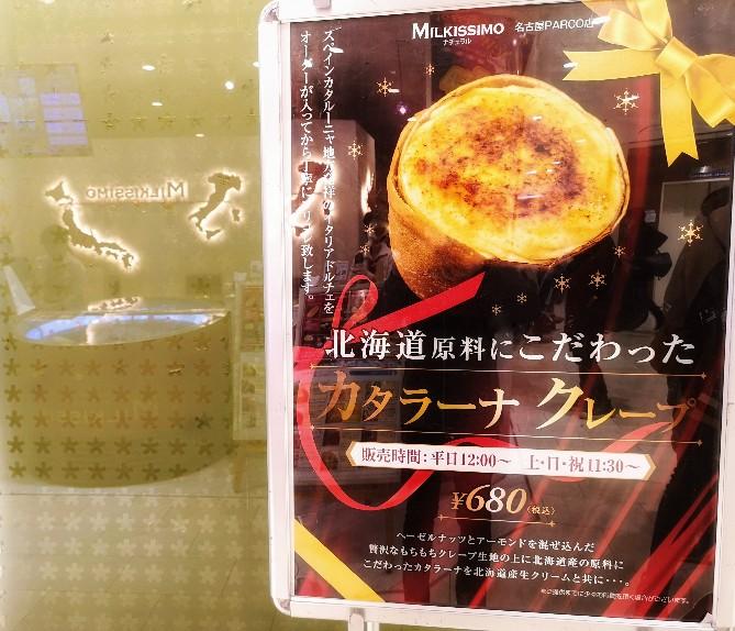 MILKISSIMO名古屋パルコ店 カタラーナクレープ