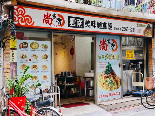 尚家香雲南美味麺食館