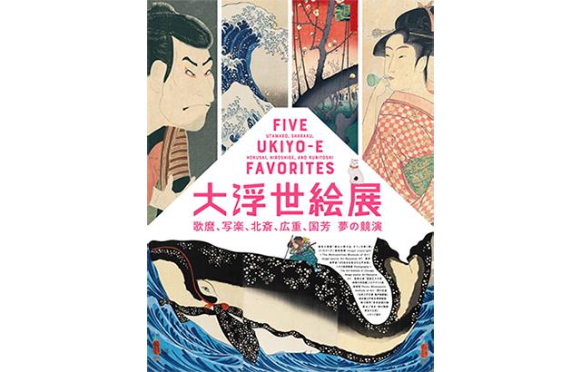 愛知県美術館「大浮世絵展」