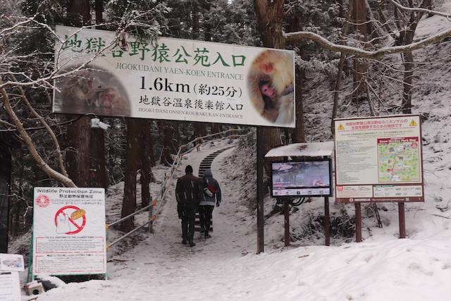 野猿公苑入り口
