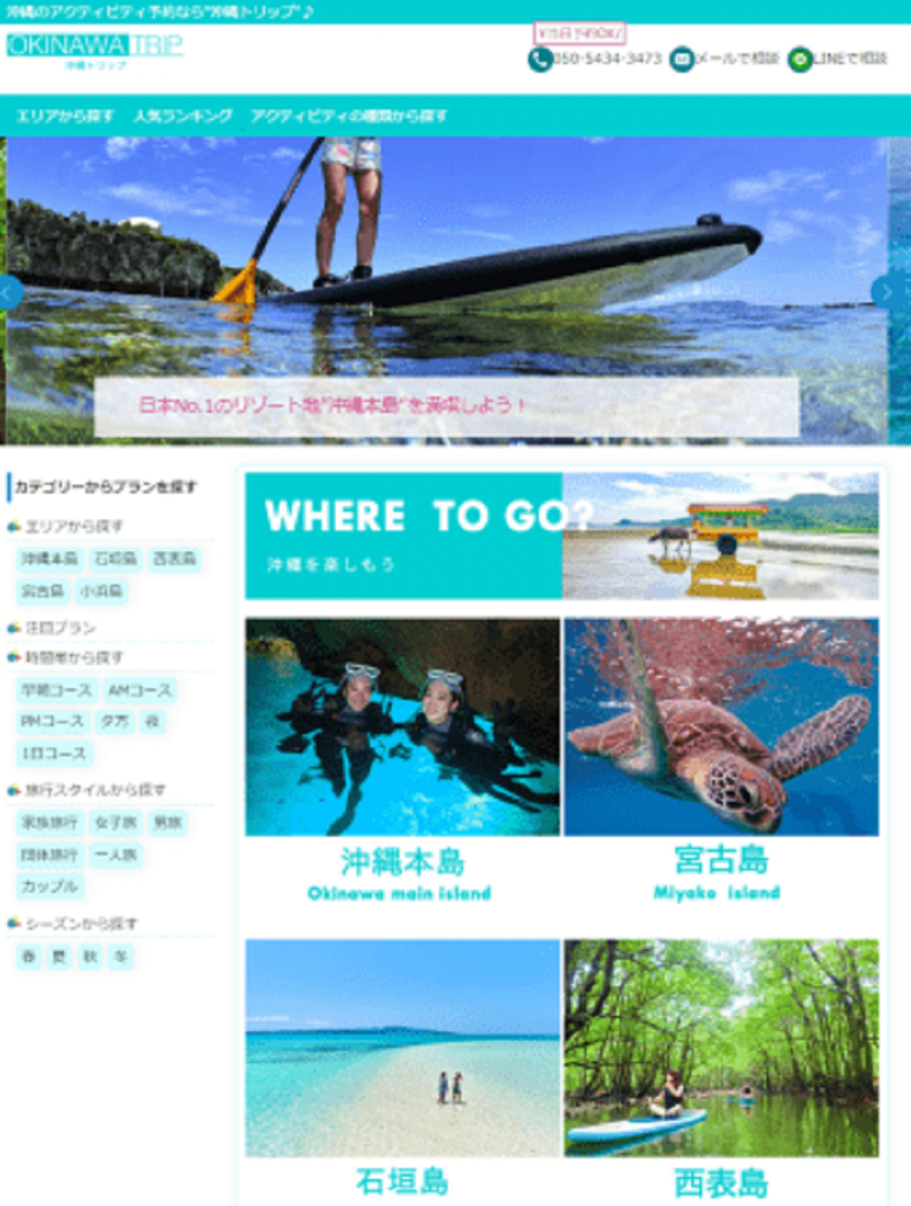 「沖縄トリップ」サイトイメージ