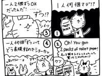 ひとこと英会話マンガ88-1