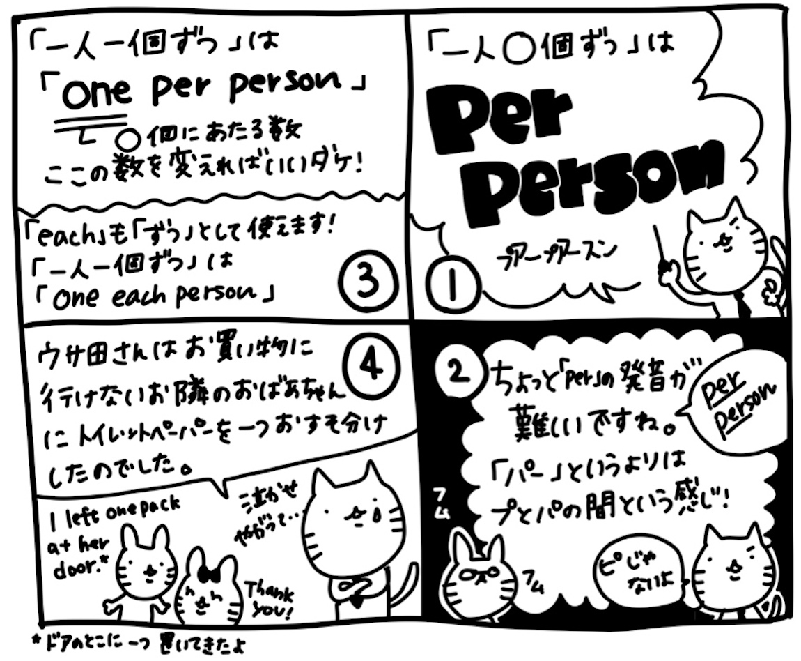 ひとこと英会話マンガ88-2