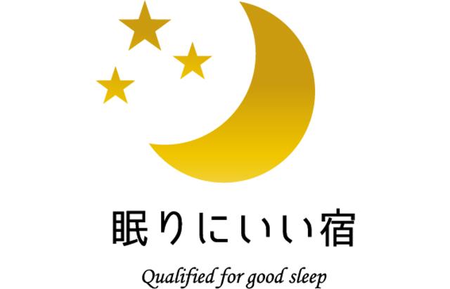 眠りにいい宿