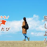 「おうちソクたび」(おためし版)
