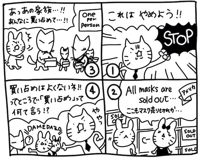 ひとこと英会話マンガ89-1