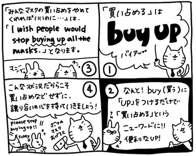 ひとこと英会話マンガ89-2