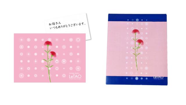 無料の母の日カード・デザイン熨斗