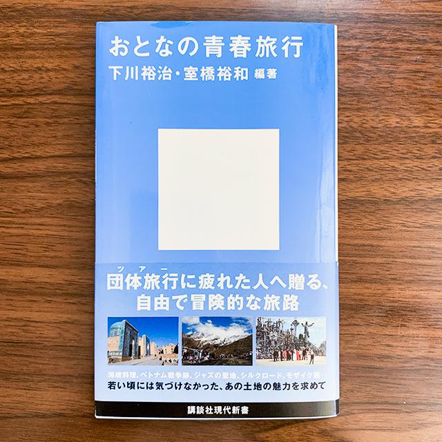 おとなの青春旅行/下川裕治・室橋裕和
