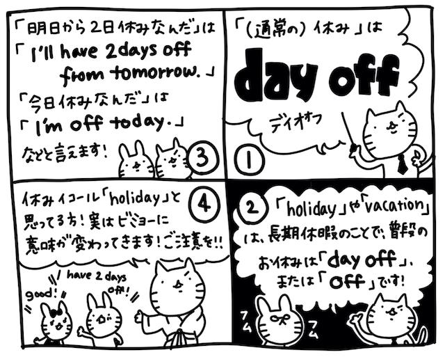 ひとこと英会話マンガ90-2