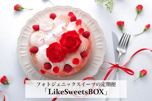 LikeSweetsBOX1