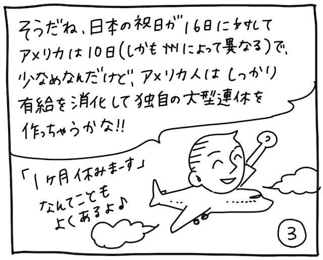 新文化ギャップ69-3