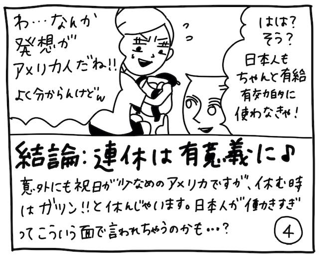 新文化ギャップ69-4