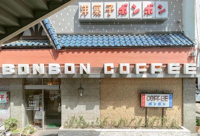 洋菓子・喫茶 ボンボン
