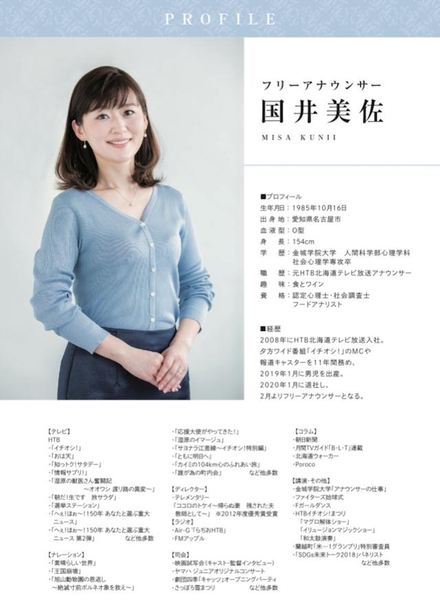 国井美佐氏プロフィール