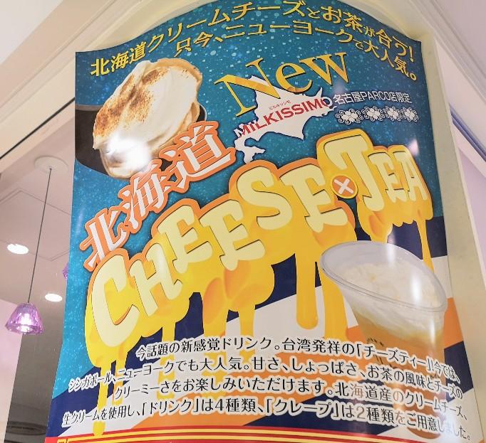 MILKISSIMO名古屋パルコ店 チーズティーポスター