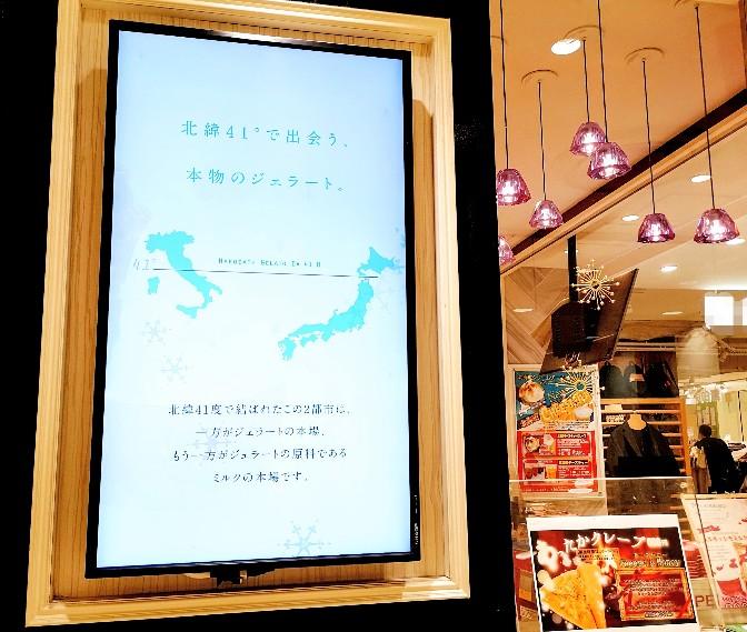 MILKISSIMO名古屋パルコ店 外観横