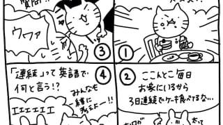 ひとこと英会話91-1