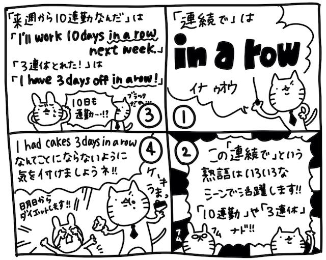 ひとこと英会話91-2