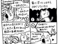 ひとこと英会話マンガ92-1