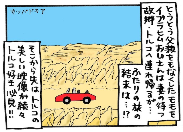 旅する映画2-3