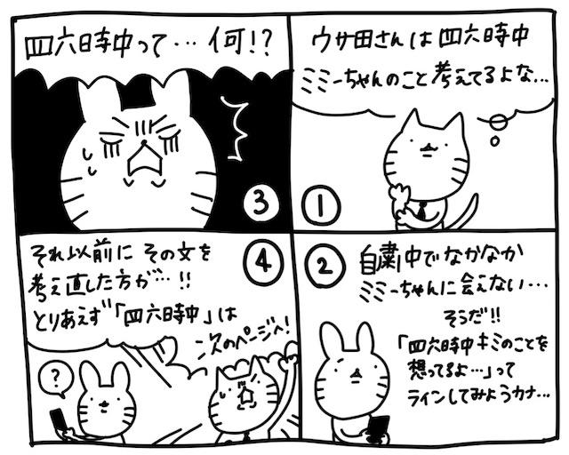 ひとこと英会話93-1