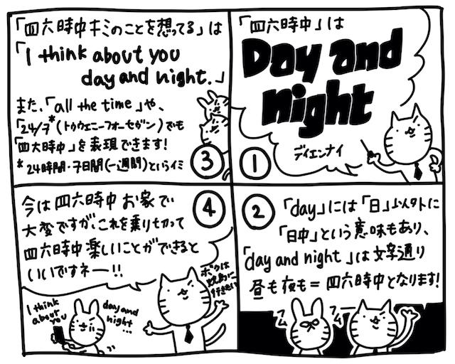 ひとこと英会話93-2