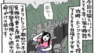 旅する映画3-1