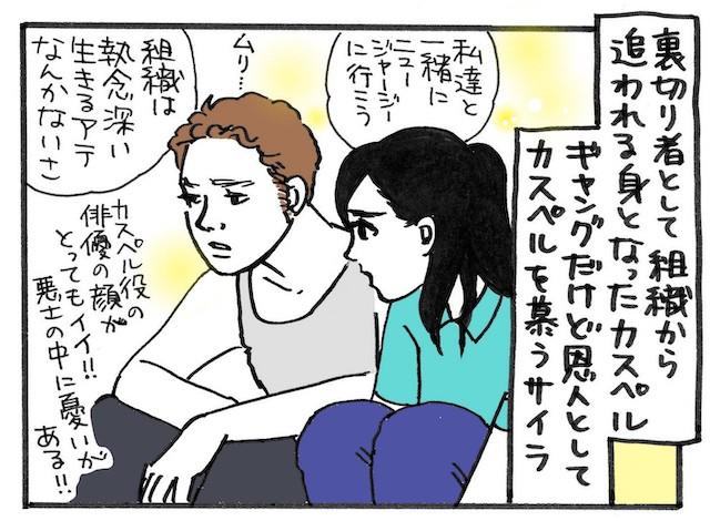 旅する映画3-3