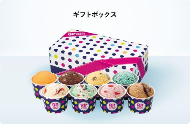 サーティワン アイスクリーム ギフトボックス