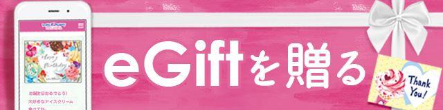 サーティワン アイスクリーム e-gift