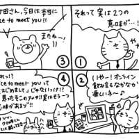 ひとこと英会話95-1