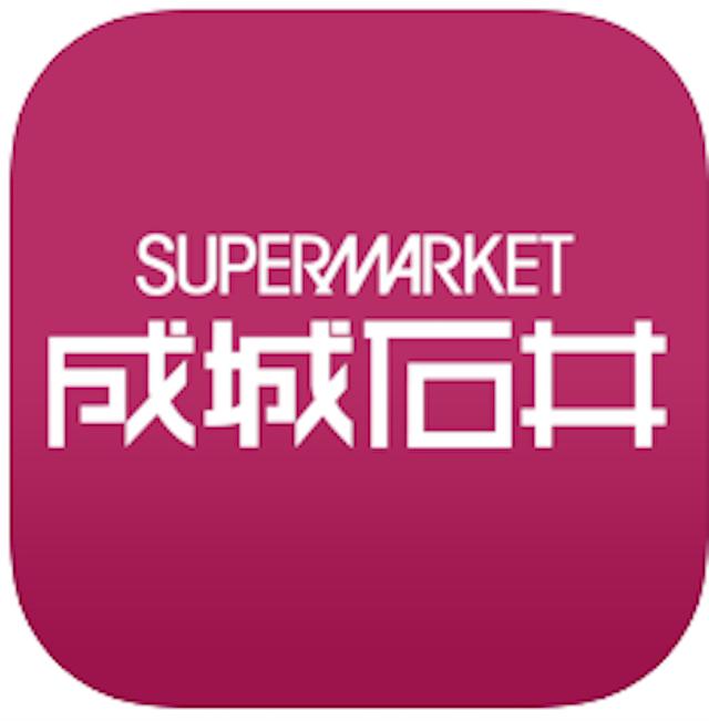 成城石井アプリ
