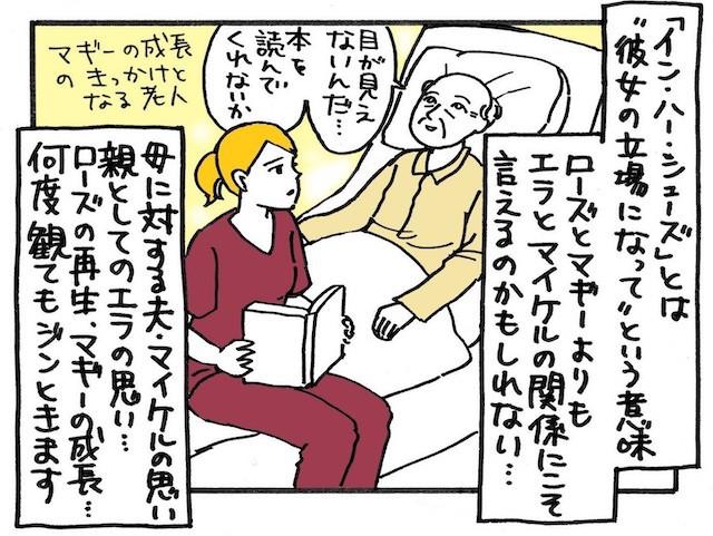 旅する映画5-4