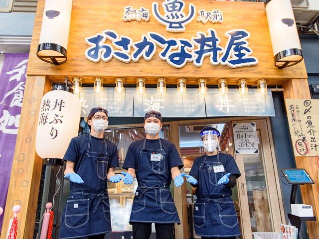 熱海駅前・おさかな丼屋