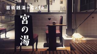 芸術銭湯+cafe