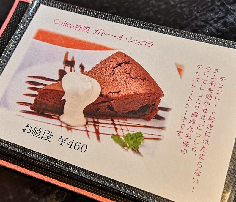 古民家Cafe cojica ガトー・オ・ショコラ