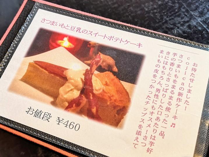 古民家Cafe cojica さつまいもと豆乳のスイートポテトケーキ