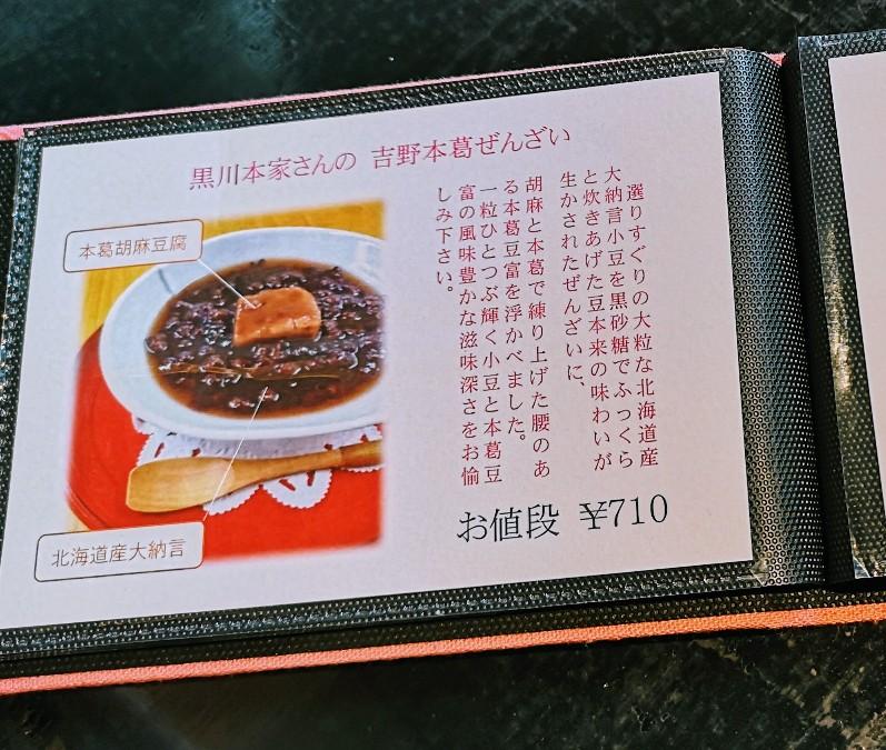 古民家Cafe cojica 黒川本家さんの吉野本葛ぜんざい