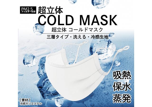 超立体Cold Maskコールドマスク