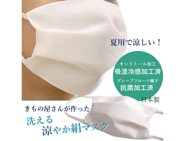 涼やか洗える絹マスク