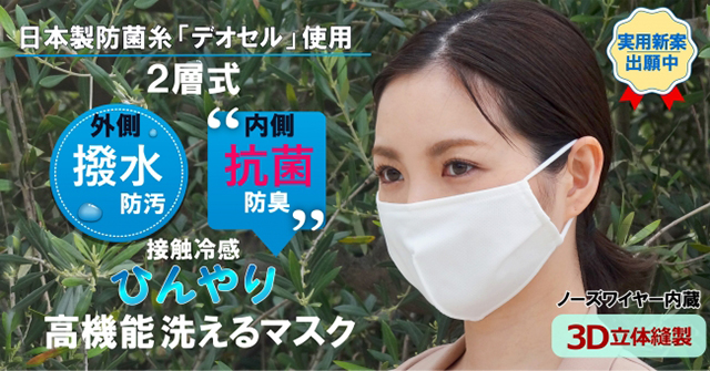 2層式ひんやりマスク