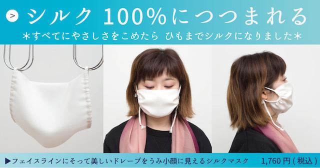 スマートシルク100マスク