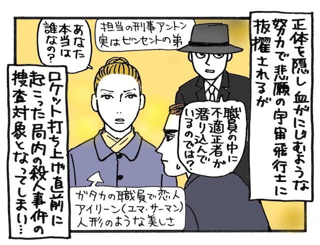 旅する映画6-3