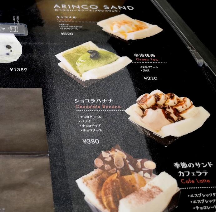ARINCO京都嵐山本店 ARINCO SANDメニュー