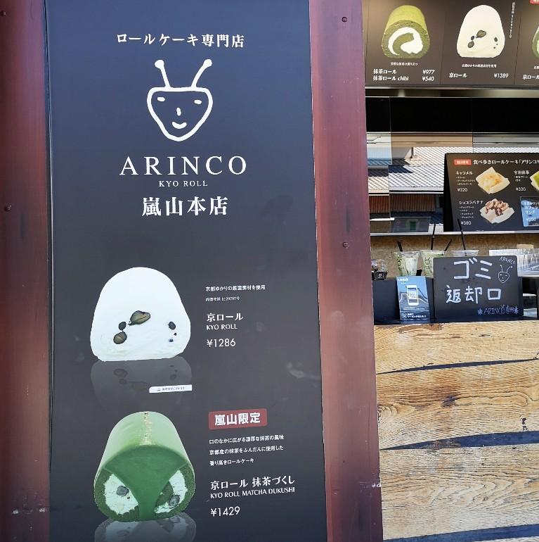 ARINCO京都嵐山本店 京ロール看板