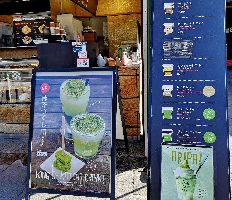 ARINCO京都嵐山本店 ドリンクメニュー