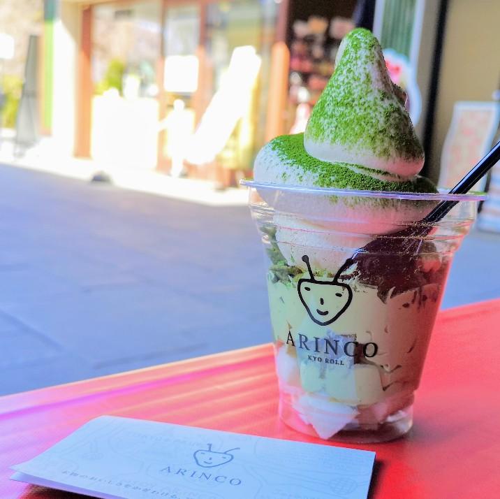 ARINCO京都嵐山本店 店先の広場