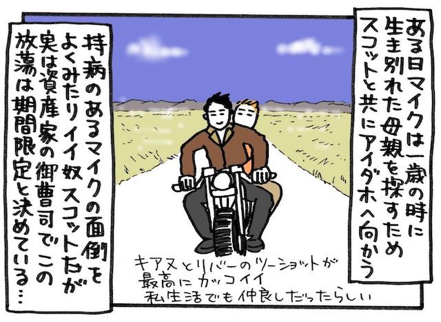 旅する映画7-2