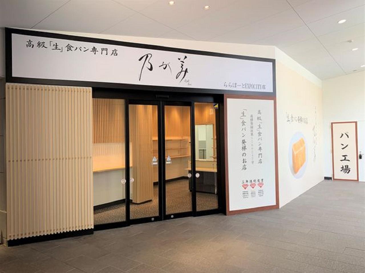 高級「生」食パン専門店 乃が美 ららぽーとEXPOCITY店